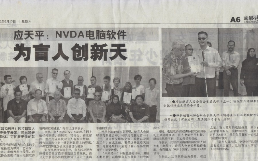 NVDA Sarawak Workshop Borneo Press Chinese Version